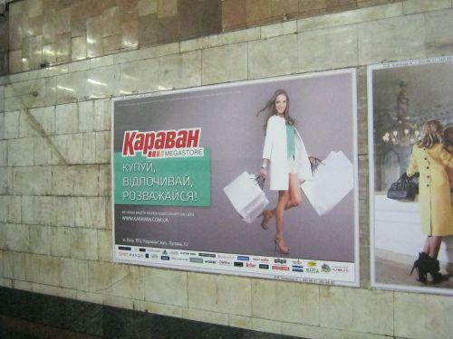 реклама в метрополитене